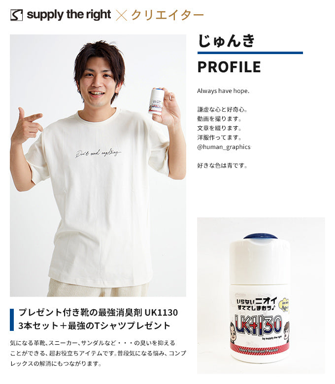 supply the right 消臭剤+Tシャツ