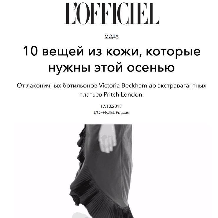 10 Leather Must-haves of the season by L'Officiel Russia