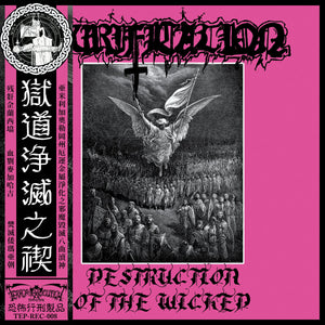Purification - Destruction of the Wicked (compact disc) *Japan/Chineese Version