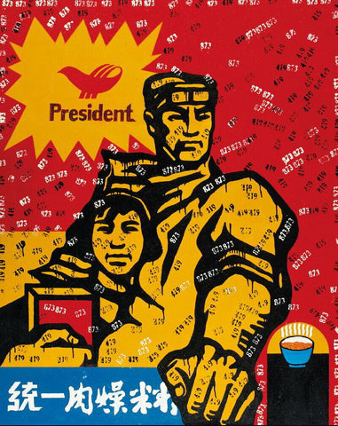 Wang Guangyi, Great Criticism Series, President (1992). Oil on Canvas. 58 x 47 in. 150 x 120 cm.