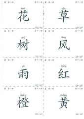 I Can Read Series - 我会读系列