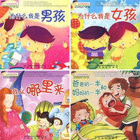 Life Stories Series (Books 1~4) 生命的故事系列