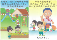 Confucius Institute (NTU) TCEP Chinese Readers K1 (17 Books)