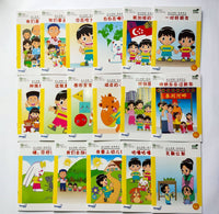 Confucius Institute (NTU) TCEP Chinese Readers N1 (17 Books)