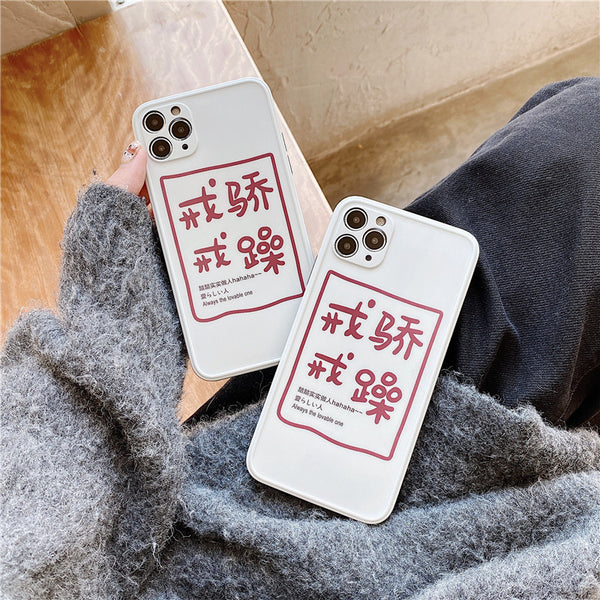 Personalized Text Phone Case