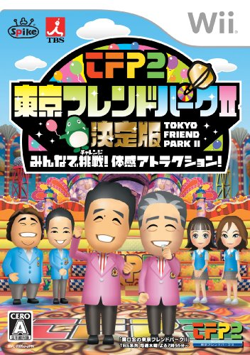 Tokyo Friend Park II Ketteiban: Minna de Chousen! Taikan Attraction [Japan Import]