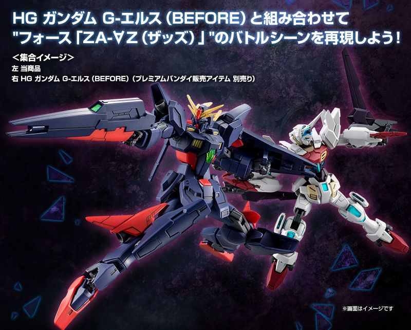 HG Gundam SHINING BREAK [BEFORE] - P-Bandai 1/144