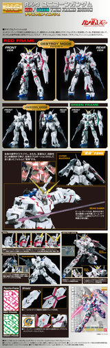 MG Gundam Unicorn Gundam (Red/Green Twin Frame Edition) (Titanium Finish) 1/100