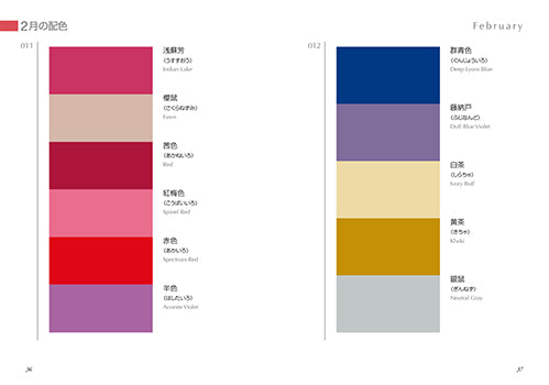 Sanzo Wada // A Dictionary of Color Combinations vol. 2