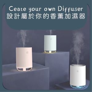 Create your own Diffuser 設計屬於你的香薰加濕器