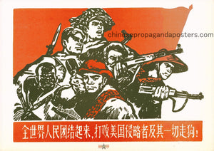 Chinese Propaganda Poster - People of the world unite - Propoganda store, propaganda poster