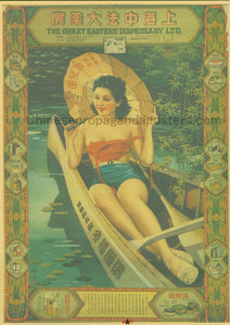 Vintage Shanghai Girl poster-Beautiful girl in a boat, nipple showing - Propoganda store, propaganda poster