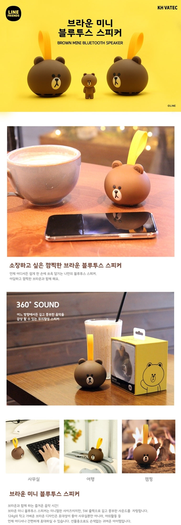 [LINE FRIENDS] Brown Mini Bluetooth Speaker