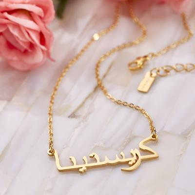 Arabic personalized name chain