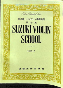 Suzuki Violin School - Violin Part - Volume 7 - Fornaszewski Music Store, Granite City IL 62040 - www.stanf.com
