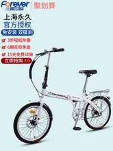 Load image into Gallery viewer, Folding bicycle female ultra light portable adult bicycle small shift mini 16 inch adult student bicycle bicycle