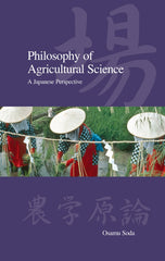 Philosophy of Agricultural Science