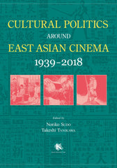 Cultural Politics around East Asian Cinema 1939-2018