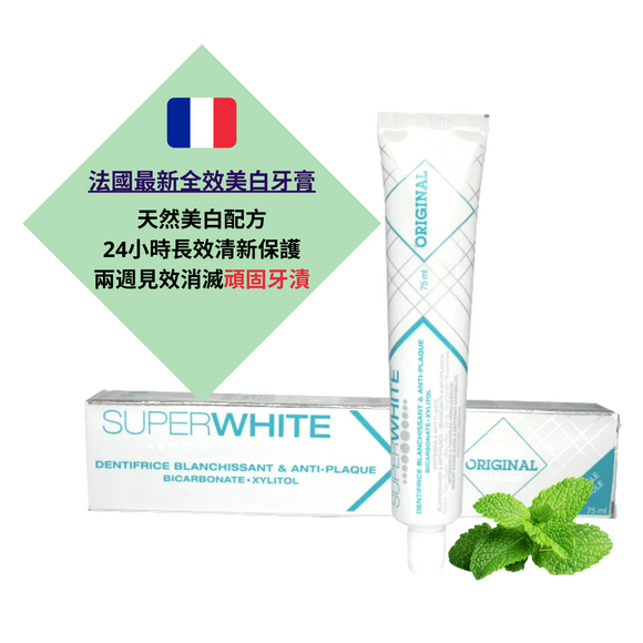SUPERWHITE® 全效美白牙膏 75 毫升 ORIGINAL TOOTHPASTE 75ML - ICareMyself