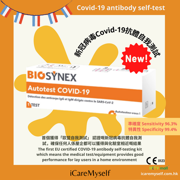 新冠病毒COVID-19抗體快速自我測試 COVID-19 Antibody Self Test - iCareMyself