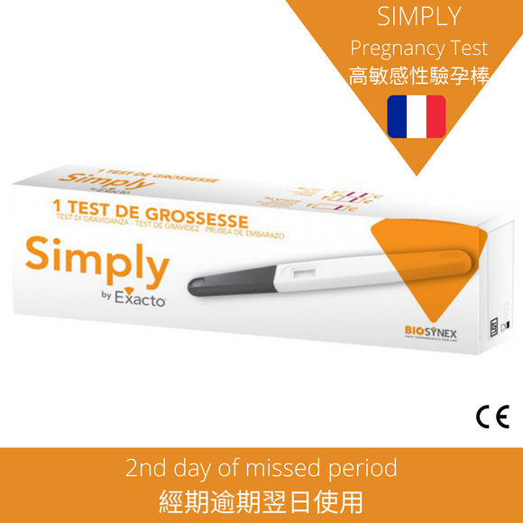 EXACTO®  Simply 高敏感性驗孕棒 Sensitive Pregnancy Test - ICareMyself
