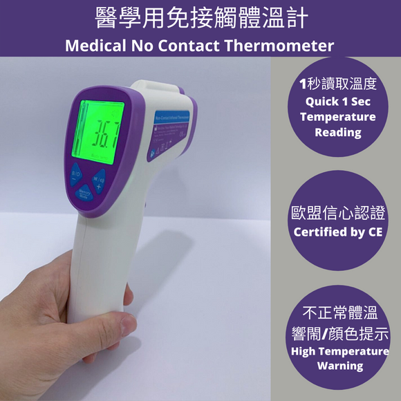 Yosu 醫學用免接觸紅外線溫度計 Medical No Contact Thermometer - ICareMyself