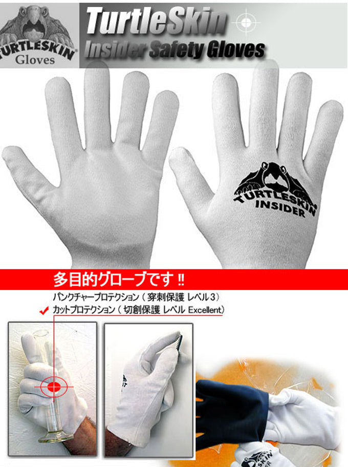 Insider PM 300 Heat Protectant Glove