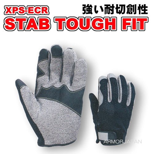 STAB TOUGH FIT 耐切創 防刃手袋 スペクトラガードグローブ XPS-ECR