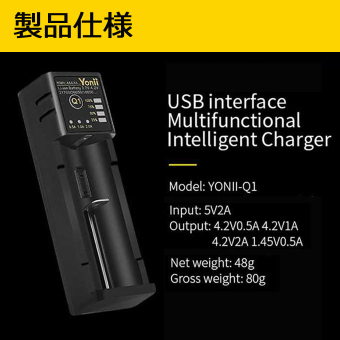 YONII Q1PLUS USB Battery Charger USBバッテリー チャージャー 多機能 充電器  ARK-Q1PLUS
