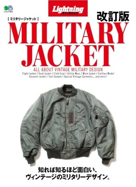 Military Jacket Updated, Lightning Magazine - The Signet Store