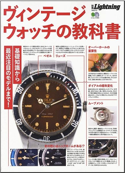 Vintage Watch Text Book, Lightning Magazine - The Signet Store