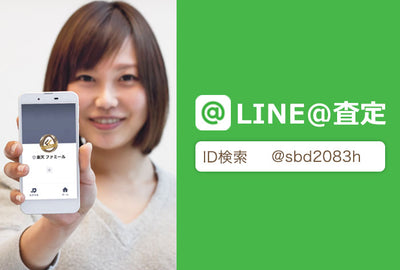 You can also apply and exchange for home delivery purchases via LINE! FAMILE LINE@ purchase
