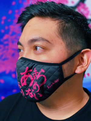 Akiramenai (Don't Give Up) Cloth Mask