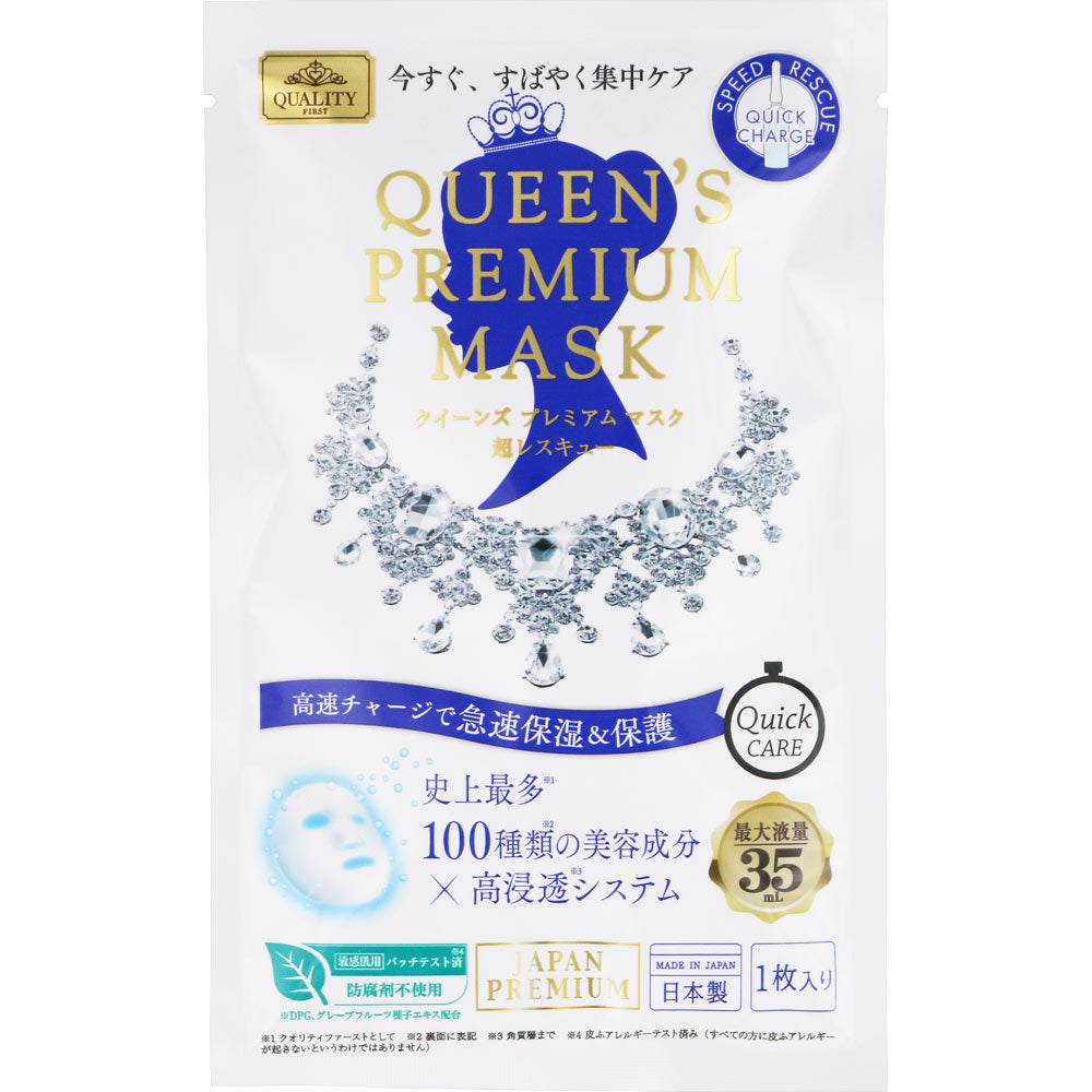 Quality First Queens Premium  Rapid Moisturizing Rescue Mask