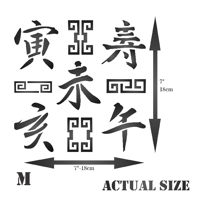 Chinese Style Symbols Stencil