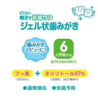 Pigeon OYAKODE NYUUSHI Care Tooth Paste Gel 40ml toothpaste for baby teeth by Pigeon(Baby)