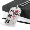 Karate - Your Mind Is Your Best Weapon - English - Shotokan Karate - Military Ball Chain - Luxury Dog Tag