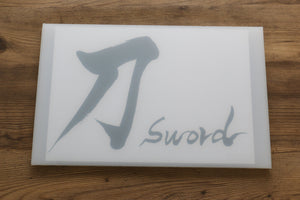 Cutting board (Sword) - Japanny - Best Japanese Knife