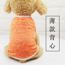 Load image into Gallery viewer, PUOUPUOU Summer Solid Dog Clothes