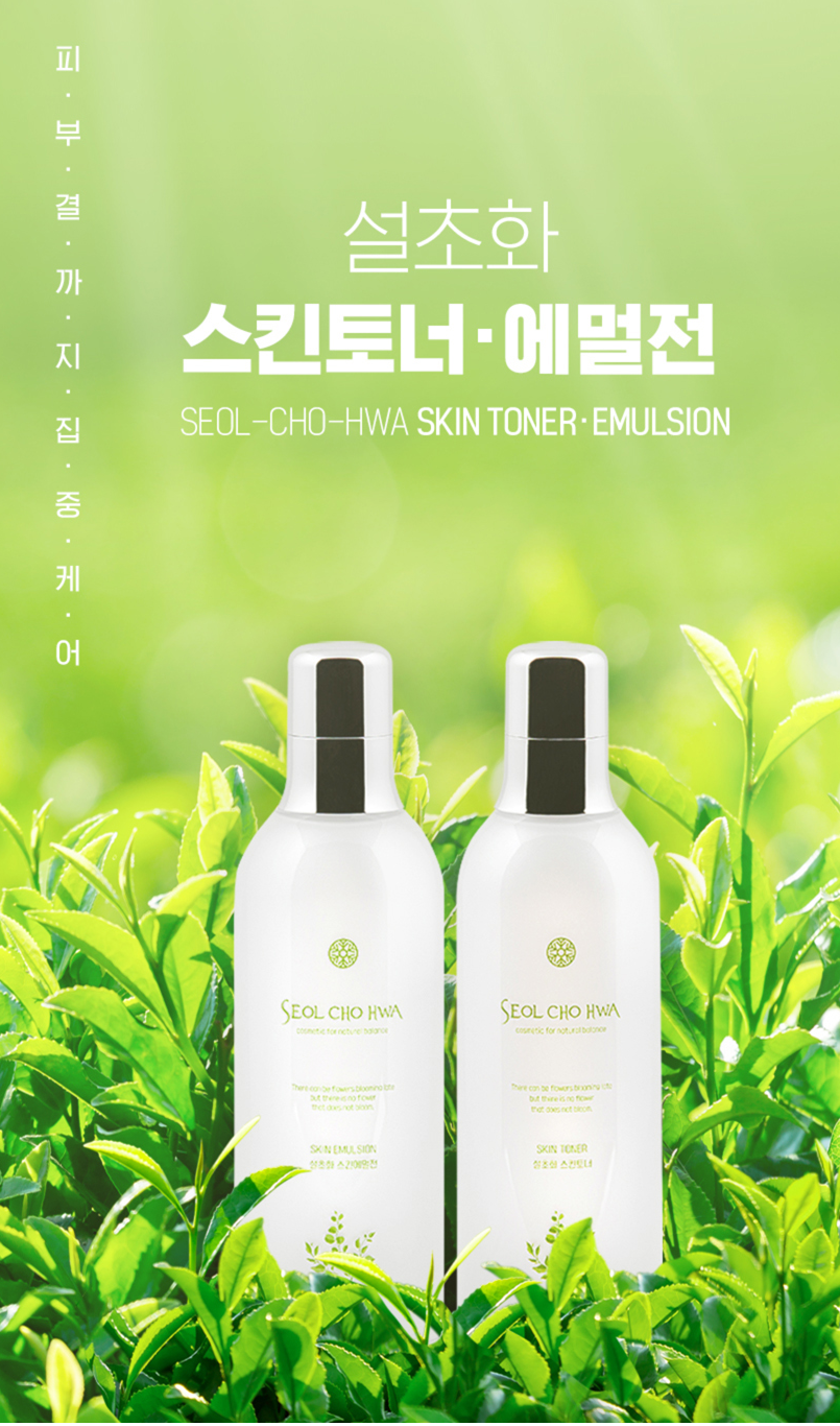 Seol cho hwa Enriched Re-vital Cream