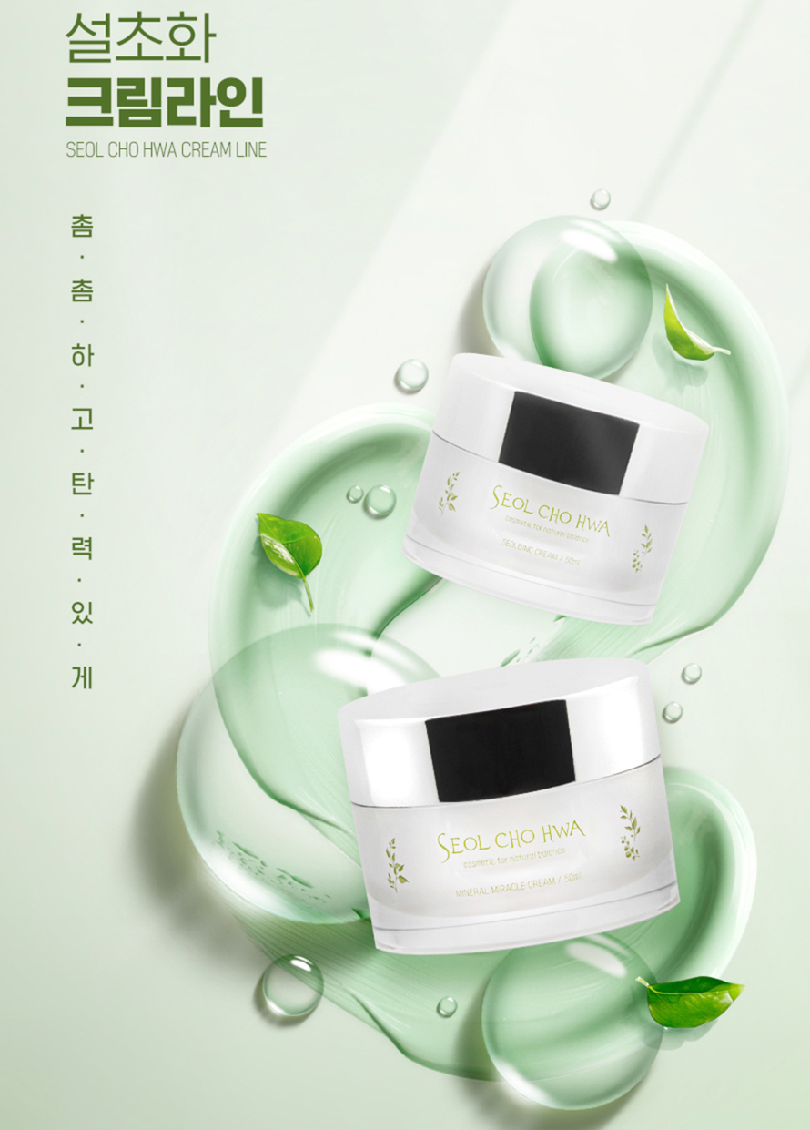 Seol cho hwa Eye Cream