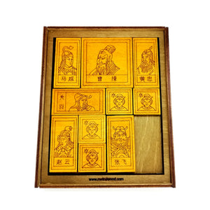 Three Kingdoms Wooden Logic Game