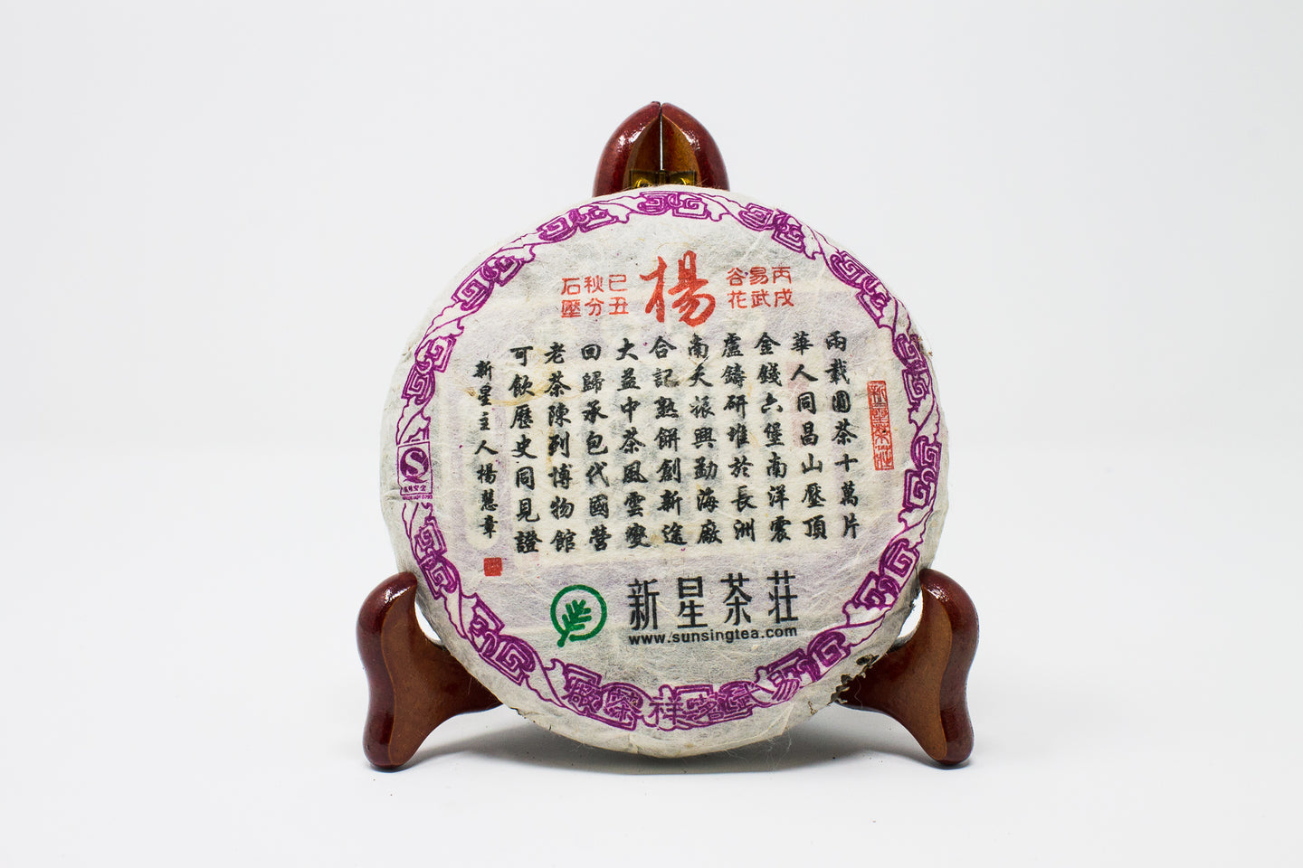 2006 Yiwu Huang Tian Mini Teacake 易武荒田小餅(秋) - Sunsing tea