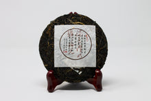 Load image into Gallery viewer, 2018 Sunsing Shangri-La Mini Teacake 年桃花源小餅