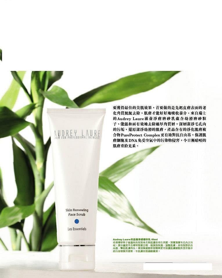 Audrey Laure - 滋養淨膚磨砂乳 Skin renewing face scrub-60ml -  Mango Store