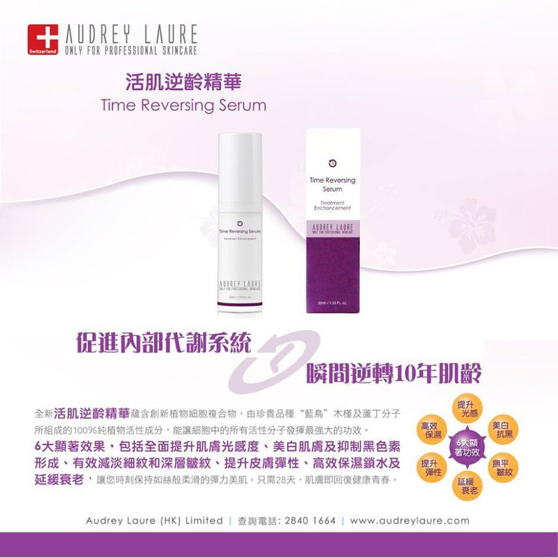 Audrey Laure - 活肌逆齡精華Time Reversing Serum-30ml -  Mango Store