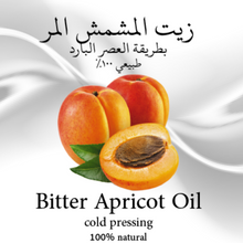 Load image into Gallery viewer, Al Zahra Bitter Apricot Oil