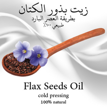 Load image into Gallery viewer, Al Zahra Flax Seed Oil