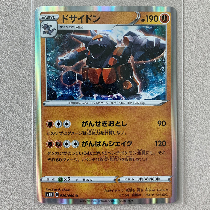 Rhyperior (030/060) - Shield (Japanese) - PokeRand
