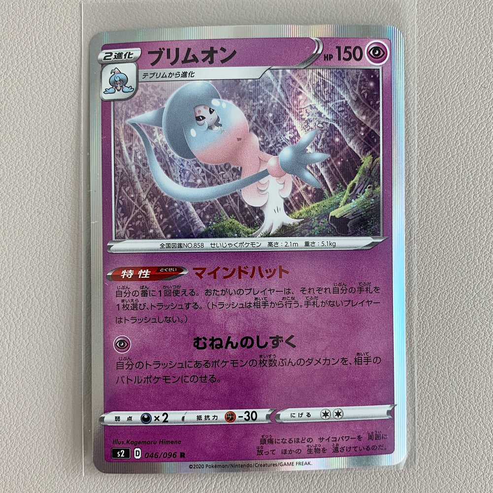 Hatterene (Holo - 046/096) - Rebellion Clash (Japanese) - PokeRand